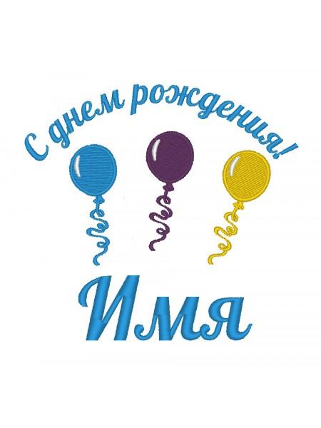 С днем рождения (шарики)